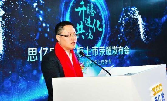杭州思亿欧网络科技股份有限公司董事长何旭明演讲