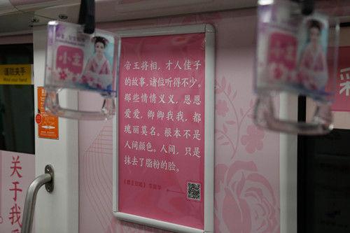 图为:车厢内印有的爱情主题书摘。王远