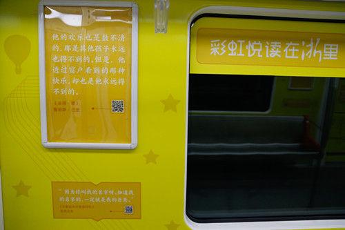 图为:印有儿童主题书摘的车厢为黄色。王远