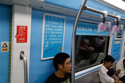 图为:印有推理主题书摘的车厢为蓝色。王远
