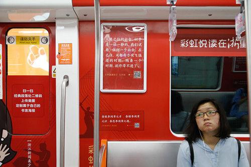 图为:印有历史主题书摘的红色车厢。王远