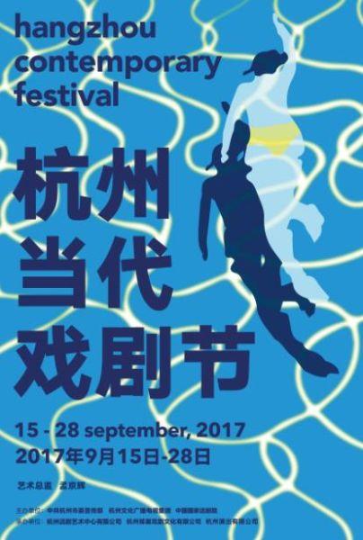 图为:2017杭州当代戏剧节海报。