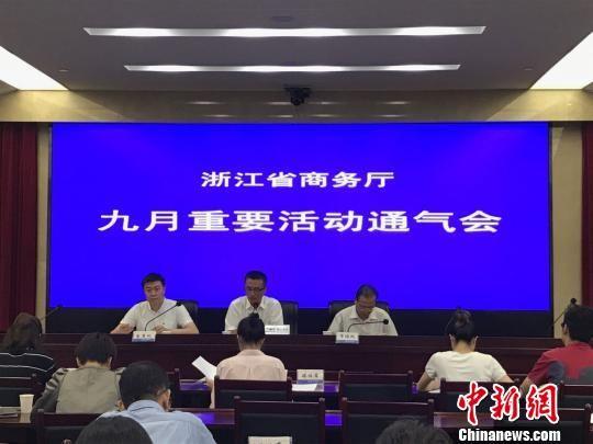 图为浙江省商务厅九月重要活动通气会廖式映摄