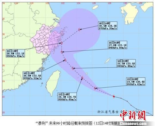 """""""泰利""""未来96小时路径概率预报图。浙江省气象台供图"""