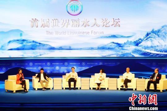 首届世界丽水人论坛在浙江丽水举办 萧遥 摄