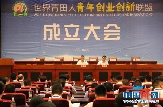图为世界青田人青年创业创新联盟成立大会现场。 青田侨办 摄