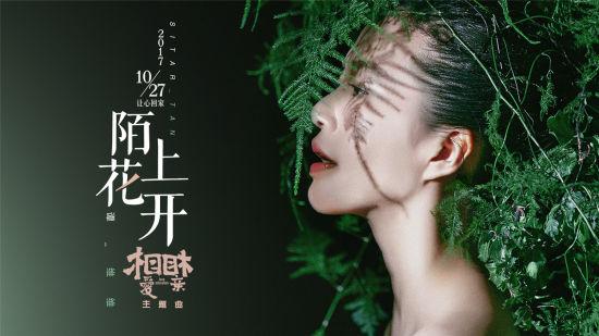 图为:谭维维演唱影片主题曲《陌上花开》。 片方供图