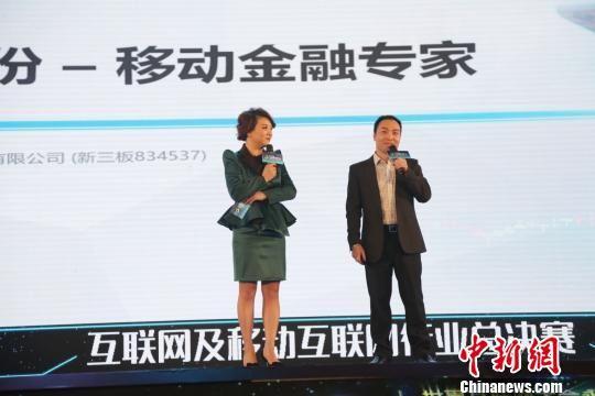 图为:第六届中国创新创业大赛互联网及移动互联网行业总决赛现场。主办方供图