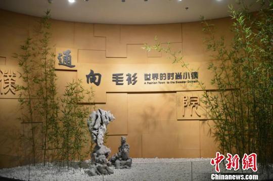 濮院毛衫文化展示馆 吴平 摄