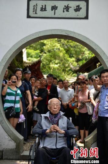 饶宗颐以社长身份来到西泠印社。西泠印社提供