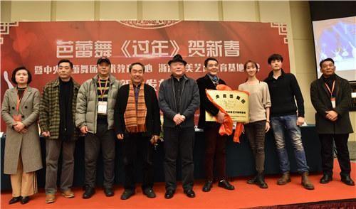 中央芭蕾舞团在浙江首个艺术教育基地落户宁波发布会现场与会人员合影。何蒋勇