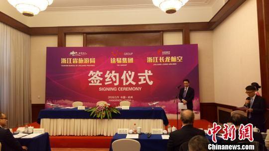 途易集团与浙江省旅游局和浙江长龙航空签署战略合作意向书 张煜欢 摄