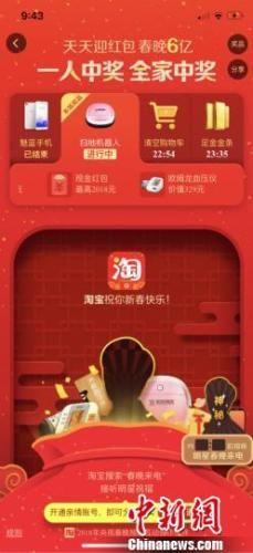 图为手机淘宝参与央视春晚红包互动页面。 赵小燕 摄