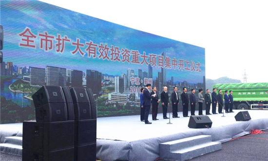 图为宁波重大项目集中开工仪式现场 李佳赟 摄