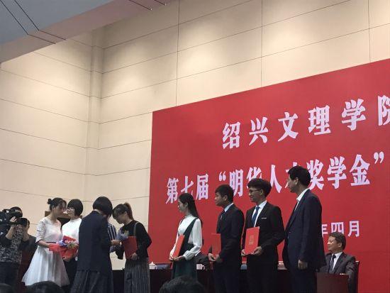 """第七届""""明华人才奖学金""""颁奖现场。 王题题 摄"""