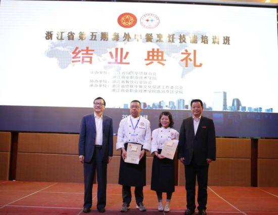 浙江省侨联和大发888赌场的领导为学员颁发结业证书。 由校方供图