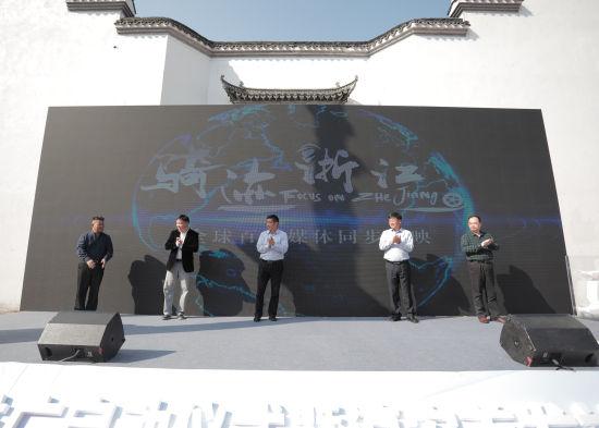 《骑迹浙江》启动仪式现场 主办方供图