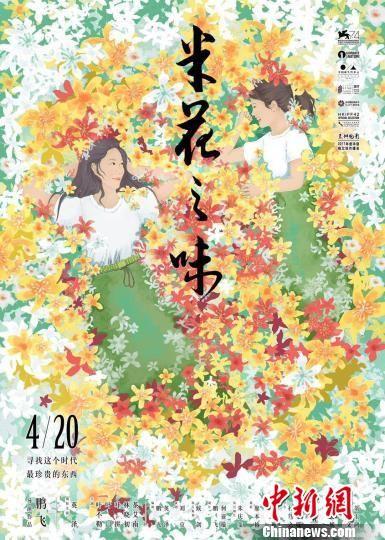 图为:电影《米花之味》海报。片方供图