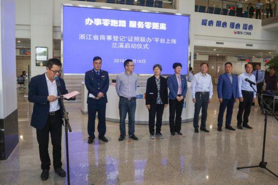 浙江省商事登记证照联办平台在兰溪市率先上线试用 丁成 摄