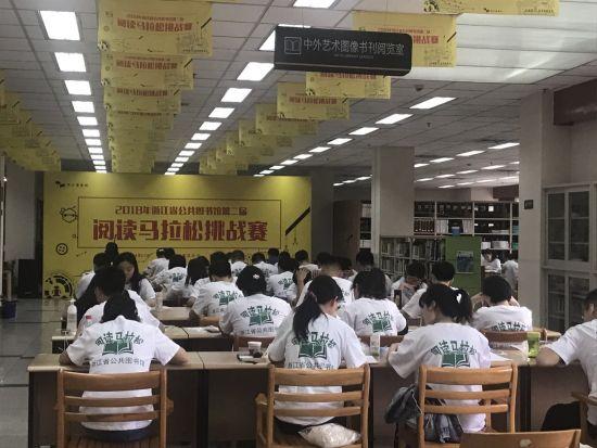2018阅读马拉松挑战赛浙江图书馆赛区的场景。 王题题 摄