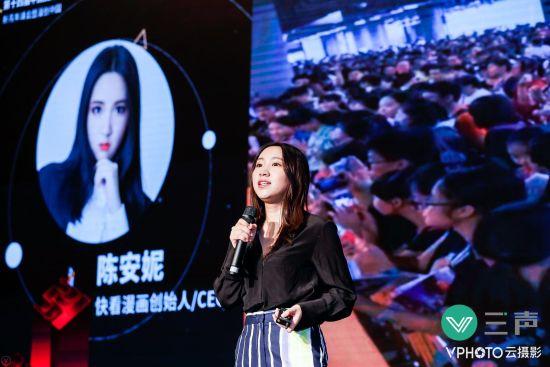 图为:快看漫画创始人、CEO陈安妮正在分享。活动方供图