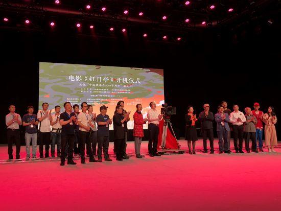 电影《红日亭》正式开机。潘沁文 摄