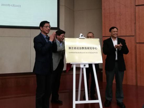 教育部、浙江省教育厅和杭师大领导为研究中心揭牌。 马悦宁 摄