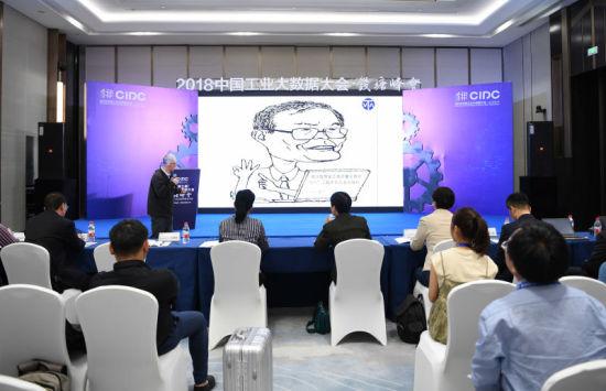 """2018(第三届)中国工业大数据大会•钱塘峰会的""""智慧军工大数据""""分论坛现场。 王刚 摄"""