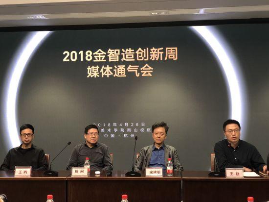 图为2018中国设计智造大奖颁奖典礼暨金智造创新周系列活动媒体通气会现场。 徐翰文 摄