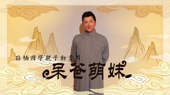 图为:《呆爸萌妹之天书传奇》宣传照。