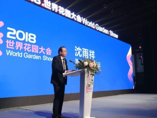 世界花园大会开幕式上,海宁市委副书记沈雨祥致辞 胡丰盛摄