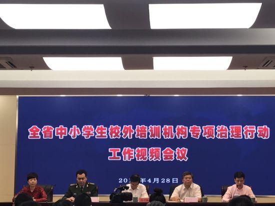 浙江省中小学生校外培训机构专项治理行动工作视频会议现场。王题题摄