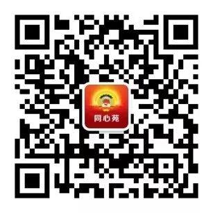 """浙江政协""""同心苑""""微信公众号二维码。浙江省政协 提供"""