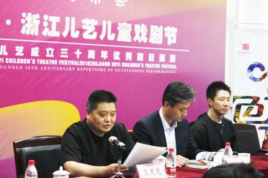 浙江话剧团董事长王文龙发言。 主办方提供