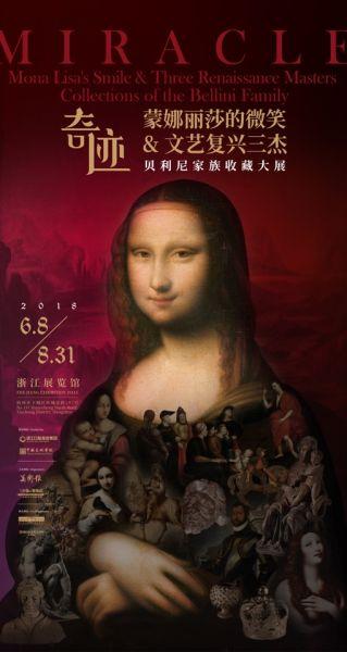 图为:展览海报。 主办方供图