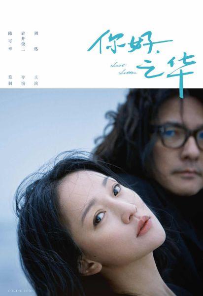 图为:电影《你好,之华》海报。 艺人宣传供图