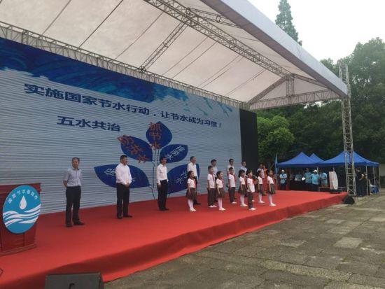 2018年杭州市全国城市节水宣传周活动正式启