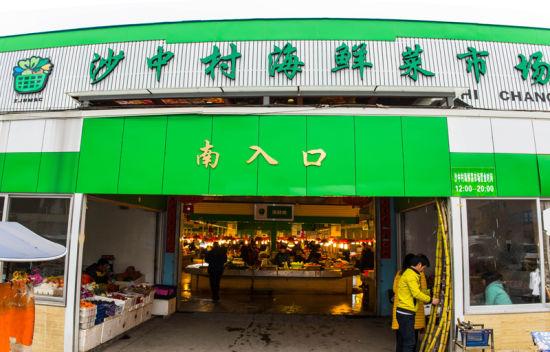 沙中村海鲜菜市场 龙湾宣传部提供