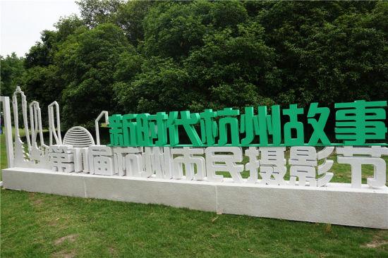 第十一届杭州市民摄影节在杭州孤山公园启幕。 张煜欢 摄