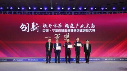 图为4月28日,中国・宁波首届生命健康创业创新大赛颁奖典礼。 浙江赛创未来提供