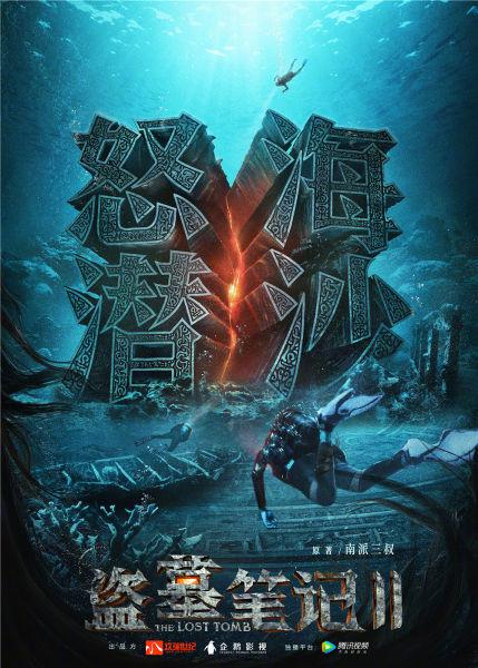 图为:《盗墓笔记》第二季宣传海报。 片方供图