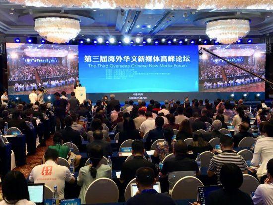 第三届海外华文新媒体高峰论坛在浙江杭州召开