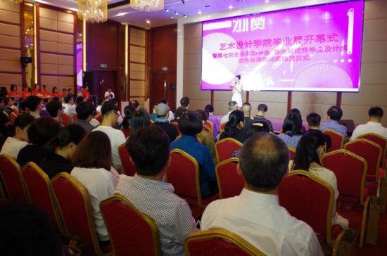 2018浙江商业职业技术学院艺术设计学院毕业