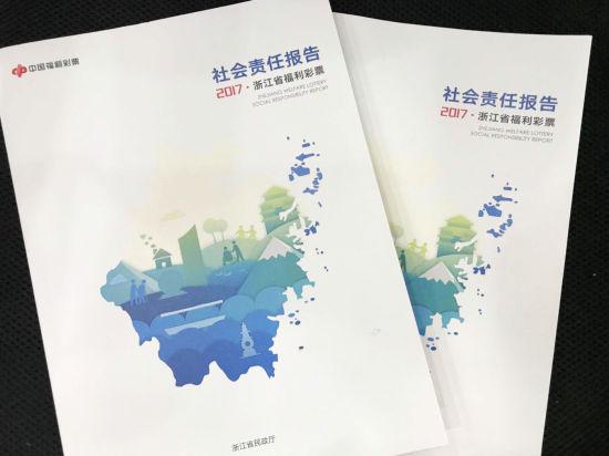 《2017浙江省福利彩票社会责任报告》 张斌 摄
