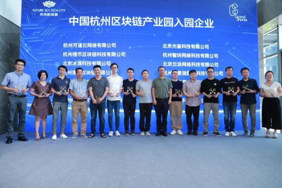 中国(杭州)区块链产业园重大项目落地发布会上,各大项目亮相。 陆悠 摄