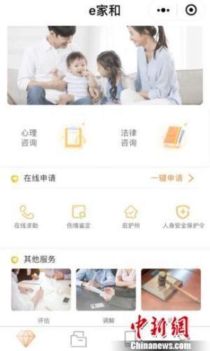 """""""互联网 反家暴""""平台""""e家和""""界面。杭州市妇联提供"""