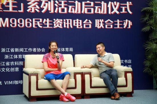 图为:羽毛球世界冠军王琳分享冠军之路。 主办方供图