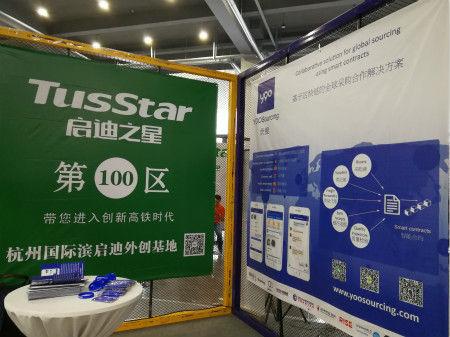 图为杭州国际滨启迪外创基地率企业参展。 启迪之星提供