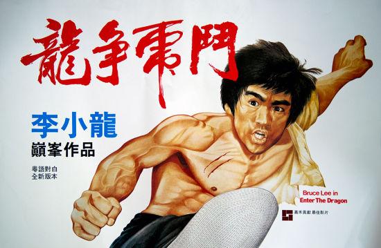 图为:1973年版《龙争虎斗》海报。 资料图