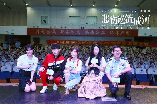 图为:《悲伤逆流成河》导演落落、主演辛云来、朱丹妮与浙警学子合影。 主办方供图